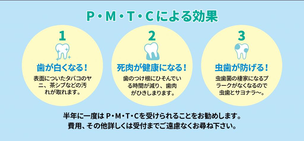 P・M・T・Cによる効果